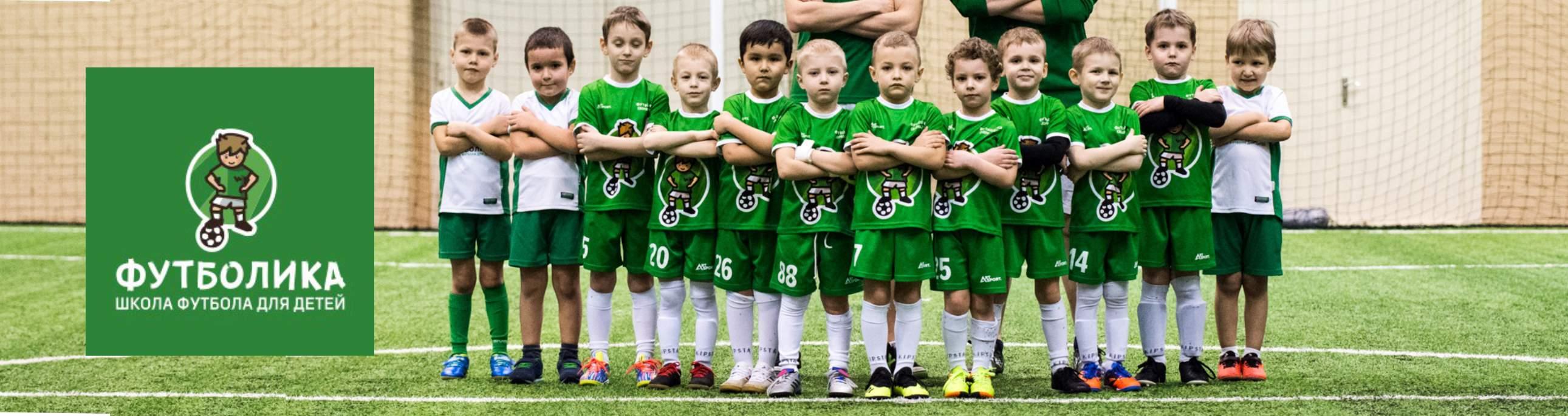 Футболика – детская футбольная школа в Санкт-Петербурге в ТК ЭКОПОЛИС premium