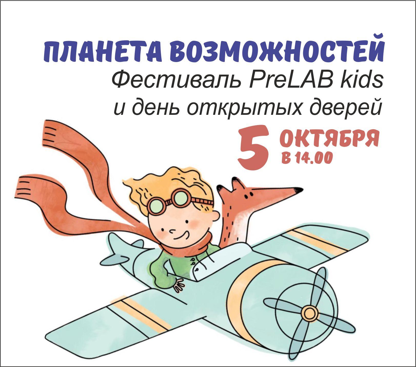 Приглашаем на фестиваль PreLAB kids ПЛАНЕТА ВОЗМОЖНОСТЕЙ в ТК ЭКОПОЛИС premium