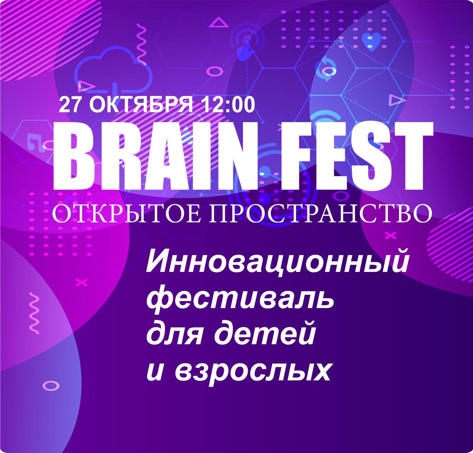 Молодежный фестиваль «Открытое пространство. Brain Fest» в ТК Экополис premium