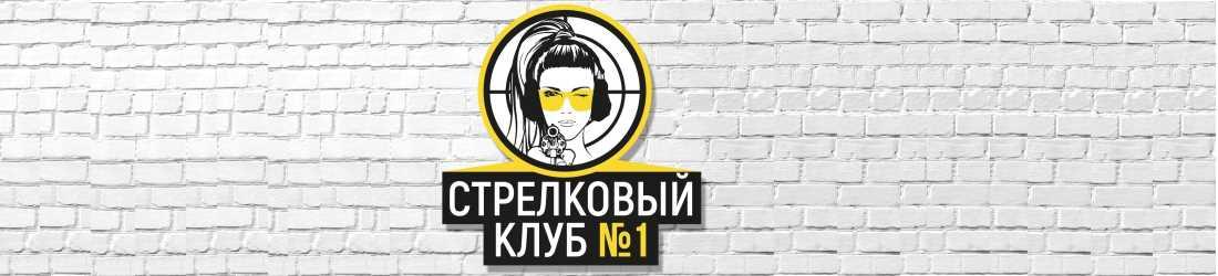 Стрелковый клуб №1 в СПб на Выборгском шоссе, 13А – ТК Экополис premium