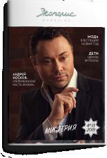 Андрей Носков в ТК Экополис premium