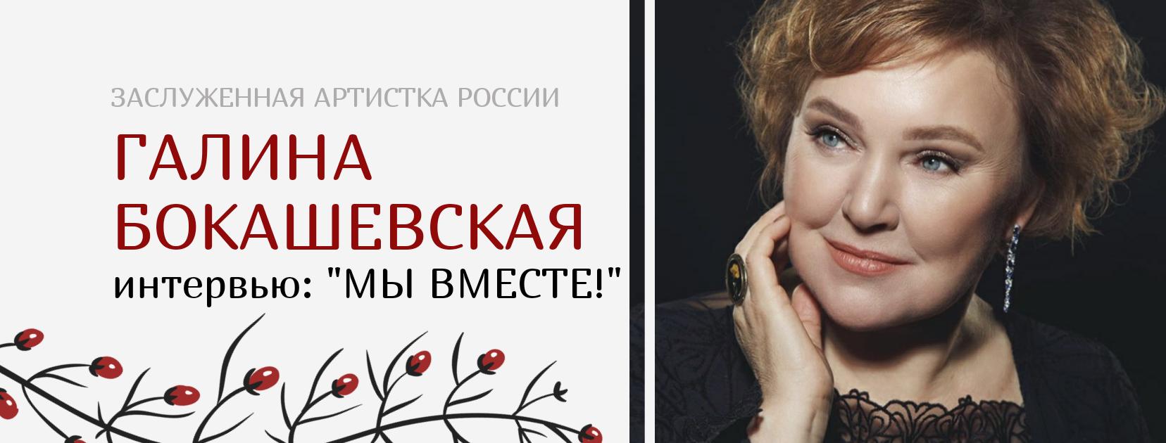 """Интервью заслуженной артистки России Галины Бокашевской: """"Мы вместе!"""" ТК Экополис premium"""