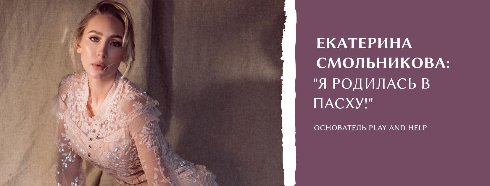 Екатерина Смольникова: «Я родилась в Пасху!» в ТК ЭКОПОЛИС premium