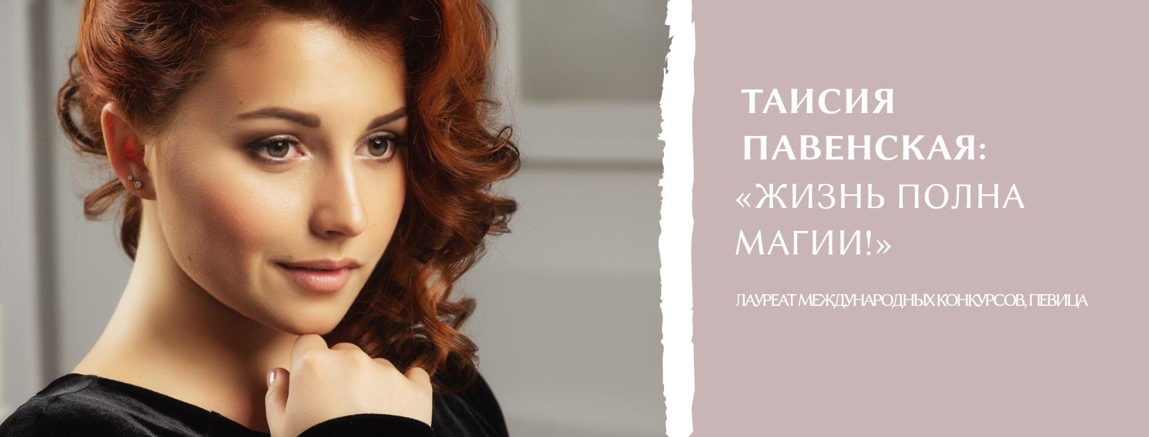 Таисия Павенская: «Жизнь полна магии!» в ТК ЭКОПОЛИС premium