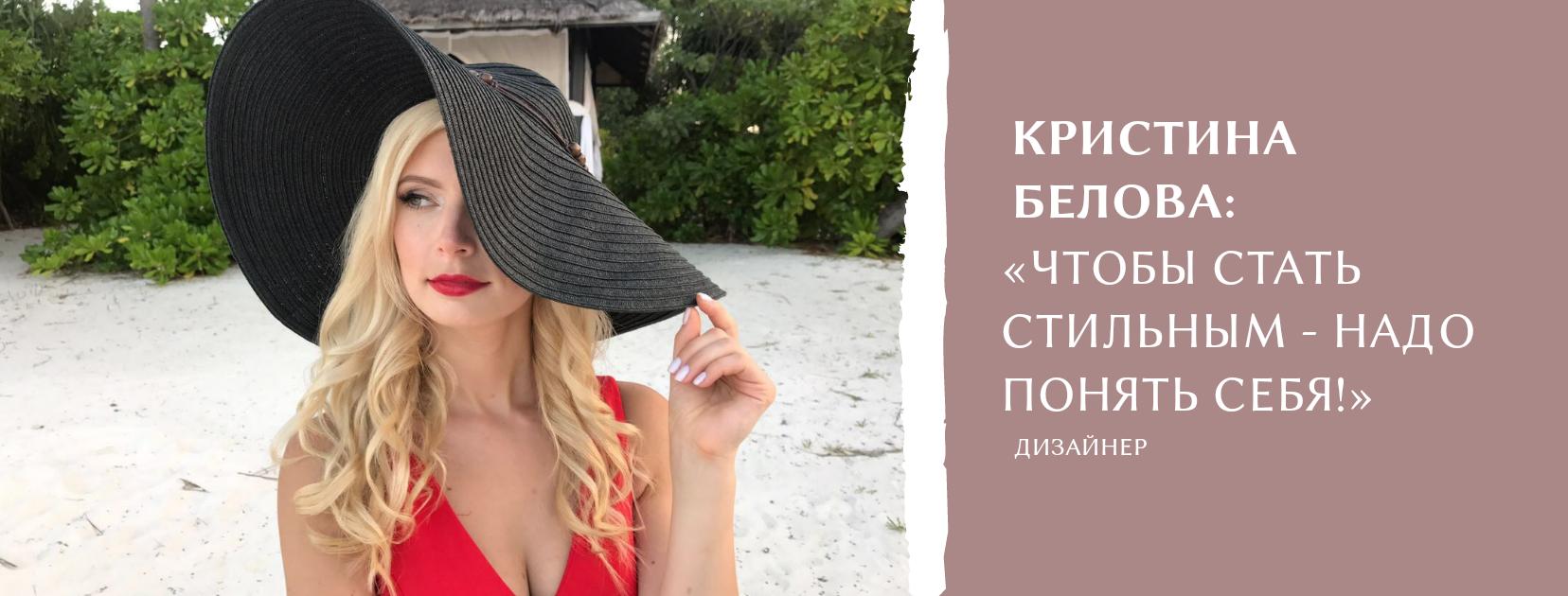 Дизайнер Кристина Белова: «Чтобы стать стильным – надо понять себя!» в ТК ЭКОПОЛИС premium