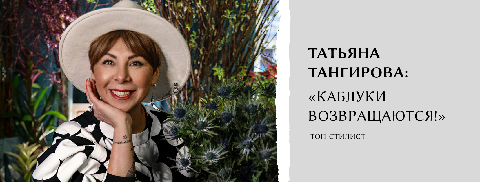 Топ-стилист Татьяна Тангирова: «Каблуки возвращаются!» в ТК ЭКОПОЛИС premium