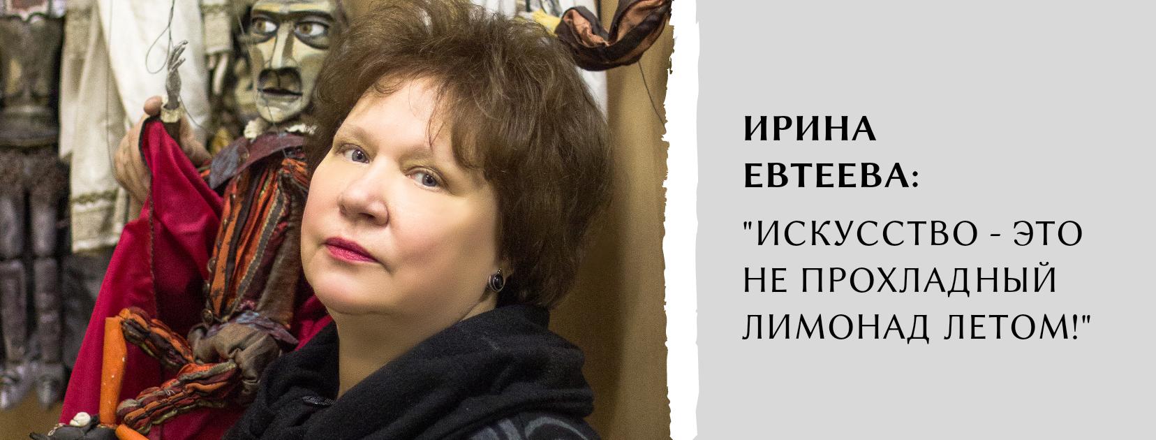 Ирина Евтеева: «Искусство – это не прохладный лимонад летом!» в ТК ЭКОПОЛИС premium
