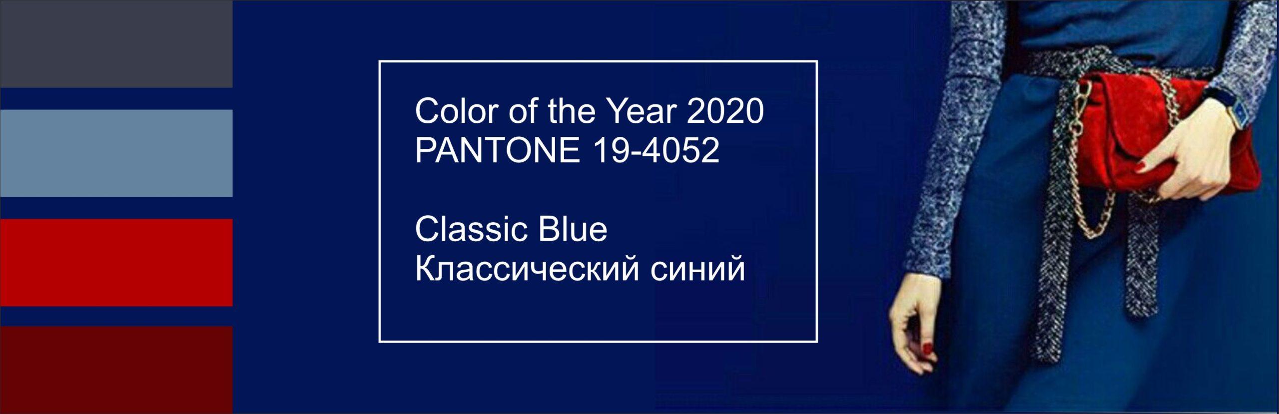 Классический синий - модные сочетания 2020 в ТК ЭКОПОЛИС premium