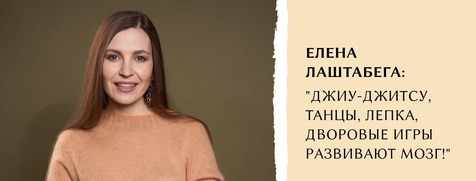 Елена Лаштабега: «Джиу-джитсу, танцы, лепка, дворовые игры развивают мозг!» в ТК ЭКОПОЛИС premium