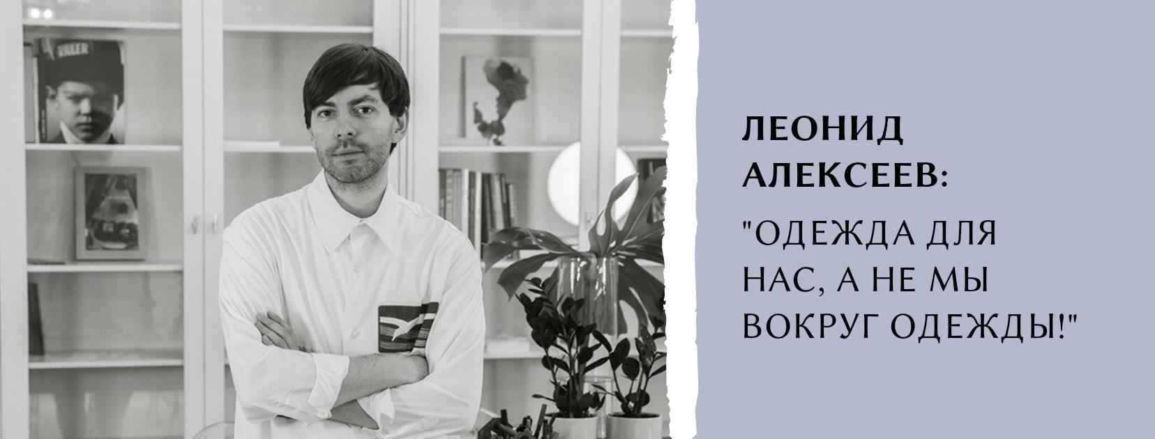 Леонид Алексеев: «Одежда для нас, а не мы вокруг одежды!» в ТК ЭКОПОЛИС premium