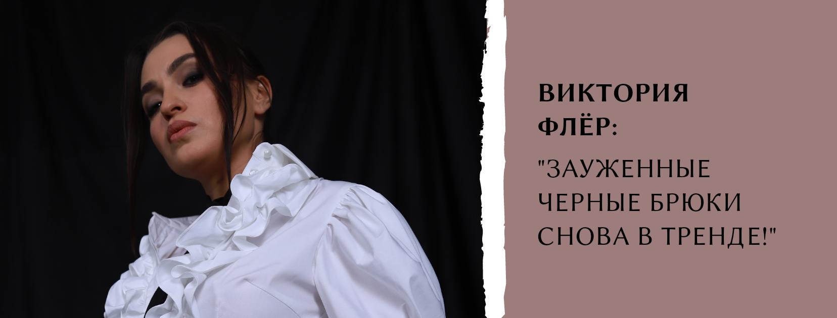 Виктория Флёр в ТК ЭКОПОЛИС premium