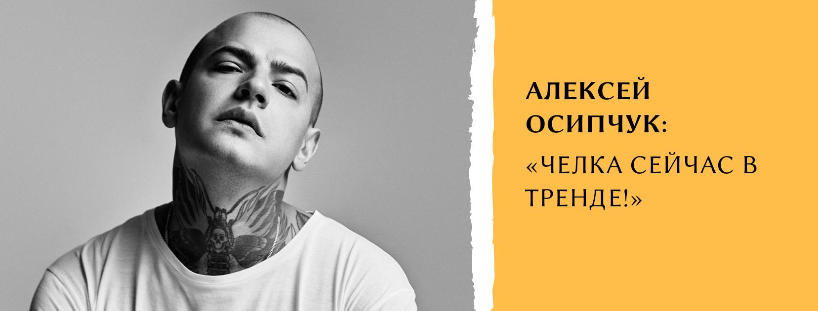 Алексей Осипчук в ТК ЭКОПОЛИС premium