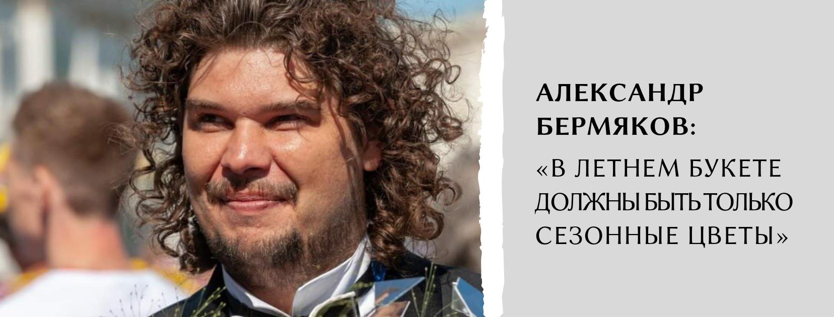 Александр Бермяков в ТК ЭКОПОЛИС premium