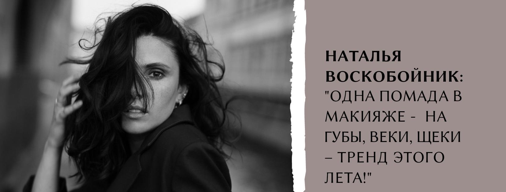 Звездный визажист Наталья Воскобойник: «Одна помада в макияже - на губы, веки, щеки – тренд этого лета! в ТК ЭКОПОЛИС premium