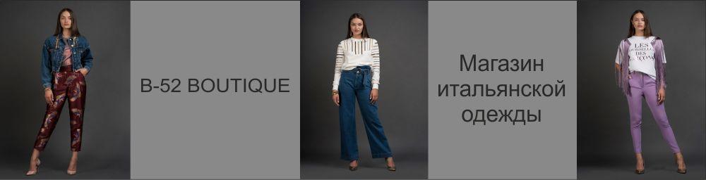 Магазин Итальянской одежды в ТК ЭКОПОЛИС premium