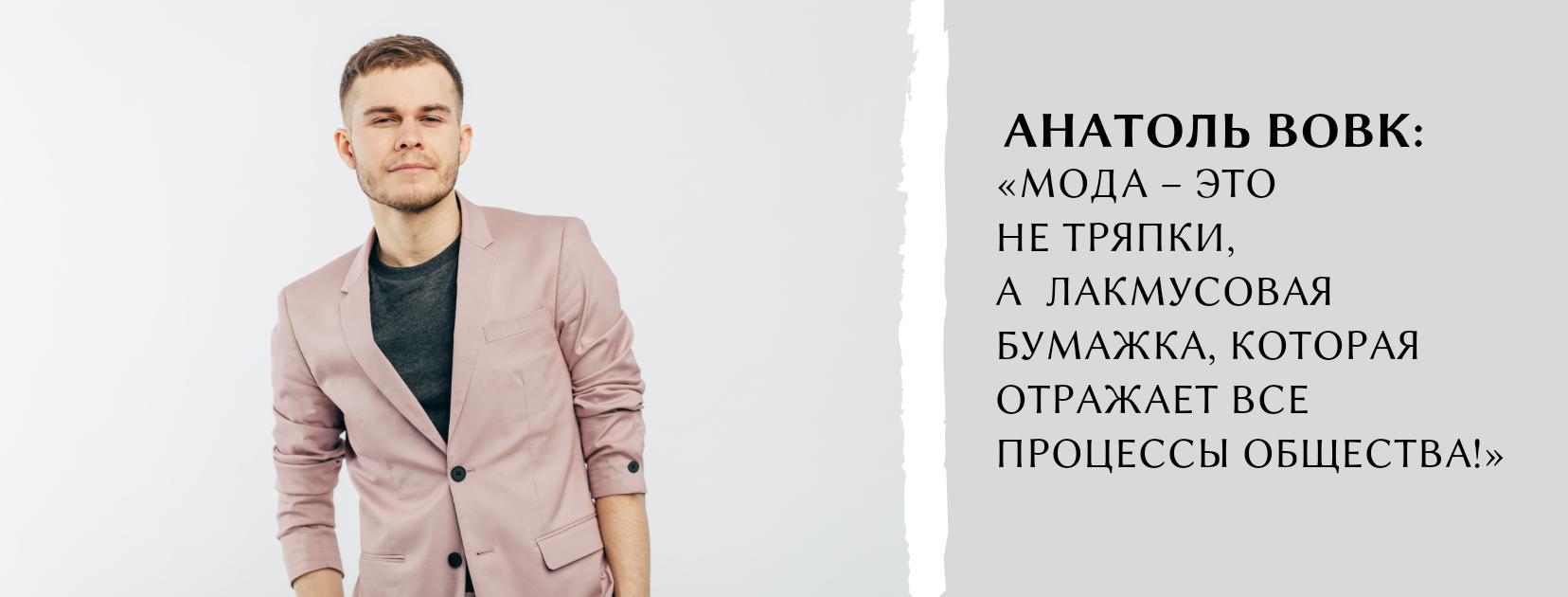 Мода - это не тряпки! в ТК ЭКОПОЛИС premium