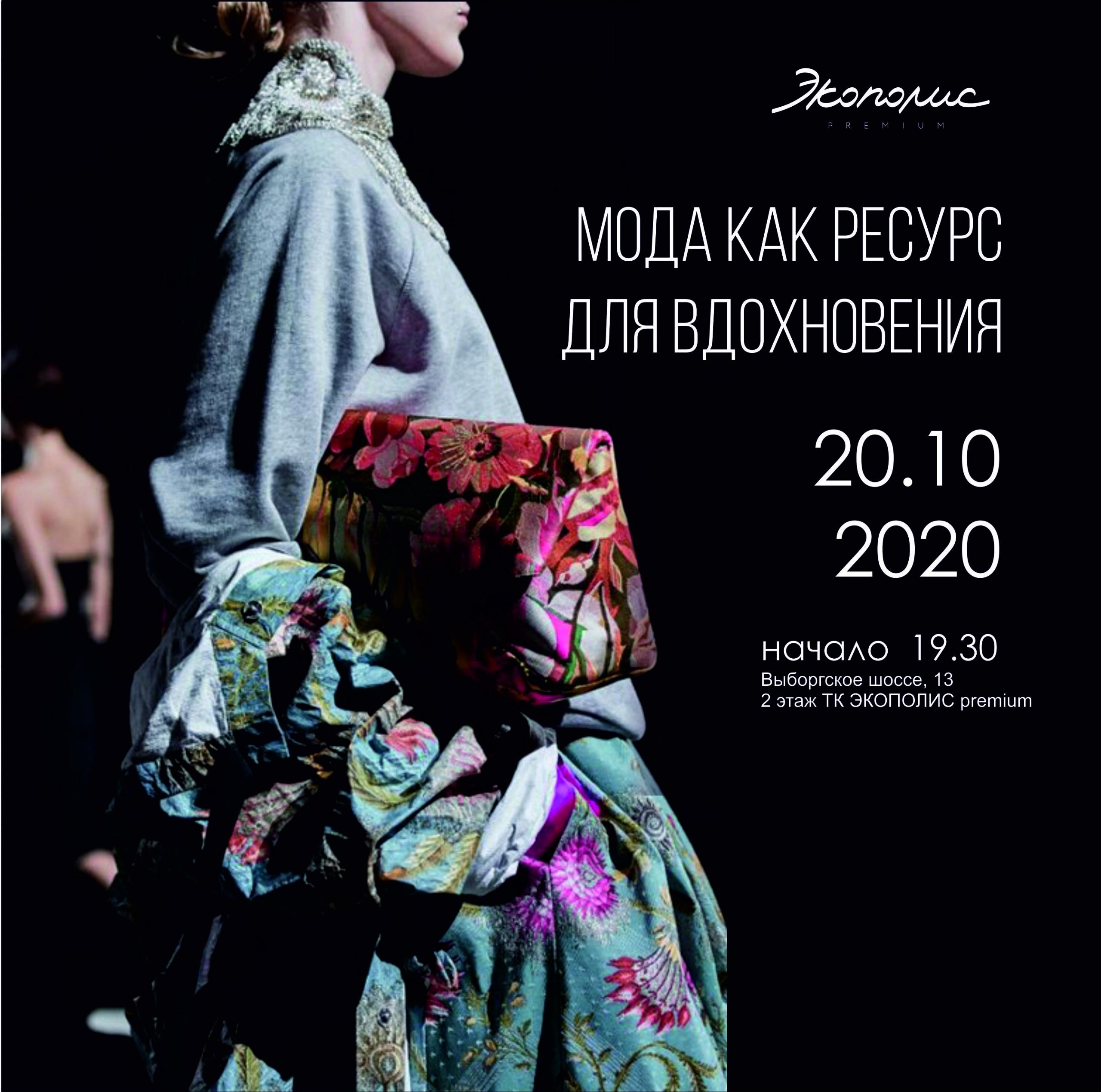 Мода как ресурс для вдохновения! в ТК ЭКОПОЛИС premium